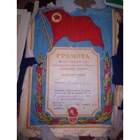 """Грамота ДСО """"Красное знамя"""".1965г."""
