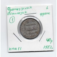 Французская Полинезия 1 франк 1982 год - 1