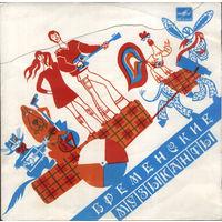 "Бременские Музыканты (Vinyl, 10"")"