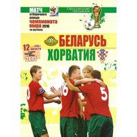 2009 Беларусь - Хорватия