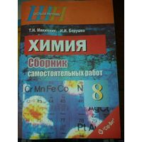 Химия, сборник самостоятельных работ 8 класс Т.Н. Мякинник, И.И. Борущко