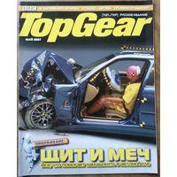Журнал Top Gear - Щит и меч