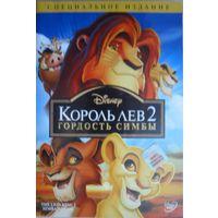 Король лев 2. Гордость Симбы