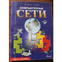 Ю.А. Кулаков, Г.М. Луцкий.  Компьютерные сети. Учебное пособие. 1998 год