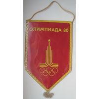 Вымпел СССР. Олимпиада-80. Тяжелая атлетика