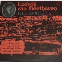 LP Л. Бетховен: Сонаты ## 8 и 14 (Эмиль Гилельс) (1976) дата записи: декабрь 1968 г.