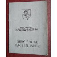 Пенсiённое пасведчанне. Пенсионное удостоверение. РБ. 1995 г. Пагоня.