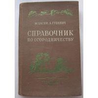 Справочник по огородничеству 1956 года
