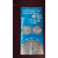 Буклет для монеты - Коляды (Святки) - Каляды