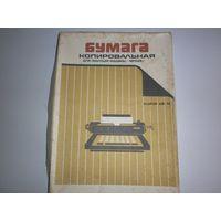 Бумага копировальная чёрная (СССР) около 600 листов + цветная.