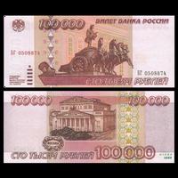 [КОПИЯ] 100 000 рублей 1995г.