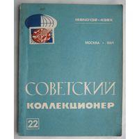 Советский коллекционер  Номер 22 за 1984 г.