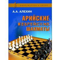 Арийские и еврейские шахматы