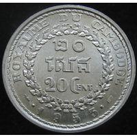 Камбоджа 20 сантимов 1953 (2-263)
