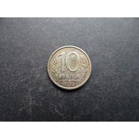 10 рублей 1993 СПМД Россия (048)