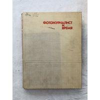 Фотожурналист и время Сборник статей , 1975г тираж 19 000