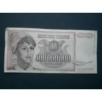500 000 000 динар 1993 г.