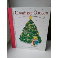 Слоненок Оливер, новогодняя книга