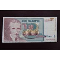 Югославия 5000000 динаров 1993