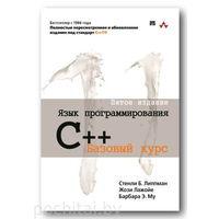 Язык программирования C++. Базовый курс (уценка)