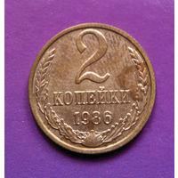 2 копейки 1986 СССР #10