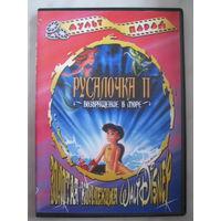 Русалочка 2: Возвращение в море (Little Mermaid 2: Return To The Sea, The) DVD - 5 (Original)