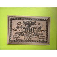 100 рублей 1920 год, Читинское правительство Семенова. СОСТОЯНИЕ