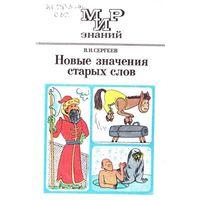 Сергеев В.Н. Новые значения старых слов