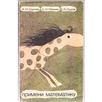 Сергеев И. Н., Олехник С. Н., Гашков С. Б. Примени математику
