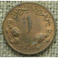 1 миллим 1969 Судан