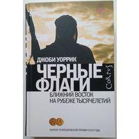 Книга Джоби Уоррик. Черные флаги. Ближний Восток на рубеже тысячелетий 448с.