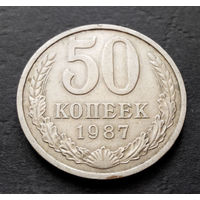 50 копеек 1987 СССР #03