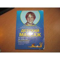 И.С. Красикова. Детский массаж. Массаж и гимнастика для детей от трех до семи лет. 2000 г.