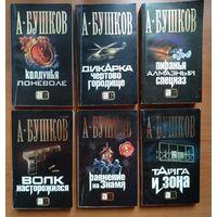 Александр Бушков. 6 детективных книг (цена указана за все 6 книг)