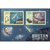 Бутан 1966 Космос, блок