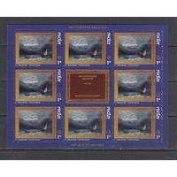 Айвазовский Флот Парусники Корабли Живопись Искусство 1999 Абхазия MNH 1 м М/л зуб **