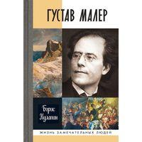 Кулапин. Густав Малер