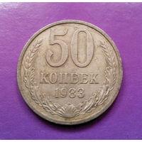 50 копеек 1983 СССР #03
