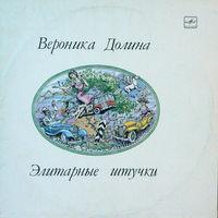 Вероника Долина - Элитарные Штучки - LP - 1990