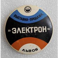 Выставка - Продажа. ЭЛЕКТРОН. Львов #0208