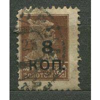 Надпечатка 8 коп. на золотом стандарте. 1927. тип 1