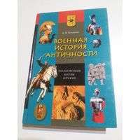 Военная история античности (словарь-справочник).