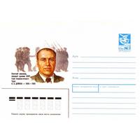СССР 1988 ХМК Дайнека Художник Живопись