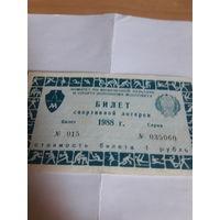 Лотерейный билет Москва