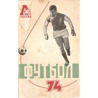"""Календарь-справочник Москва (""""Локомотив"""") 1974"""