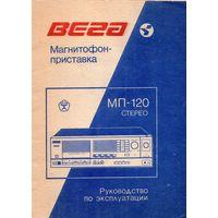 """Магнитофон-приставка """"Вега МП-120"""". Руководство по эксплуатации"""