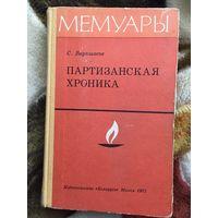 С. Ваупшасов Партизанская хроника