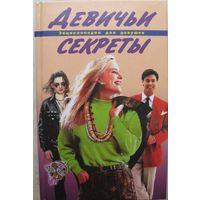 Девичьи секреты. Энциклопедия для девушек