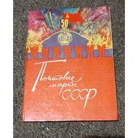 Альбом для марок (50 лет СССР)