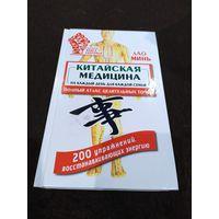 Китайская медицина на каждый день для каждой семьи. Полный атлас целительных точек. 200 упражнений, восстанавливающих энергию | Минь Лао